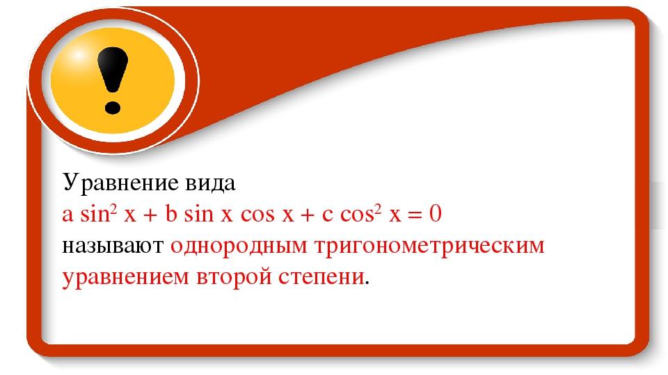 Уравнение вида а sin2 x + b sin x cos x + с cos2 x = 0 называют однородным тр...