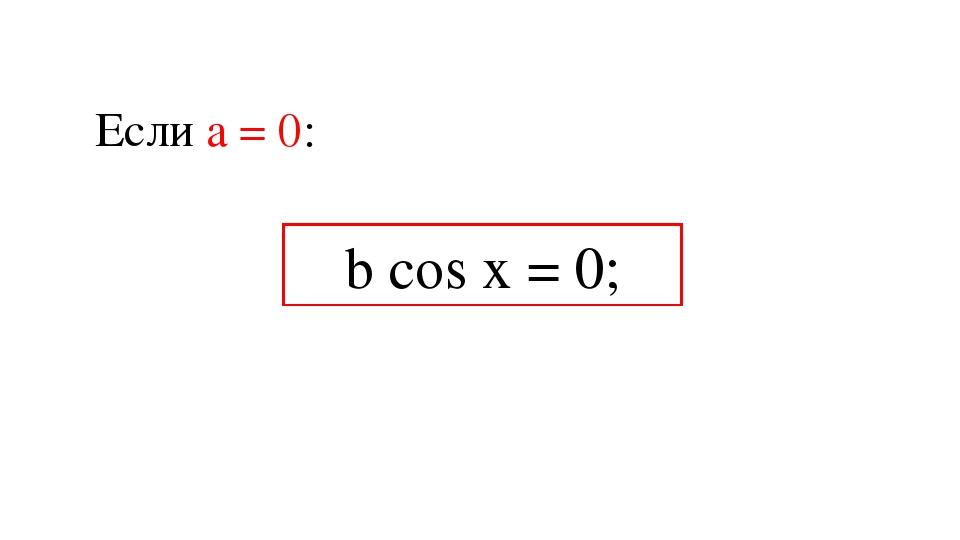 Если а = 0: b cos x = 0;