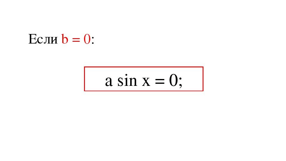 Если b = 0: а sin x = 0;