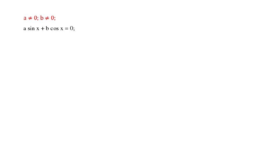 а sin x + b cos x = 0;
