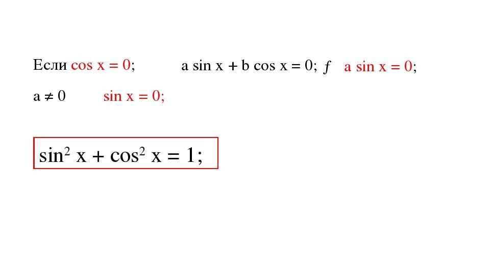 Если cos x = 0; ⟹ а sin x + b cos x = 0; sin2 x + cos2 x = 1; → а sin x = 0;...