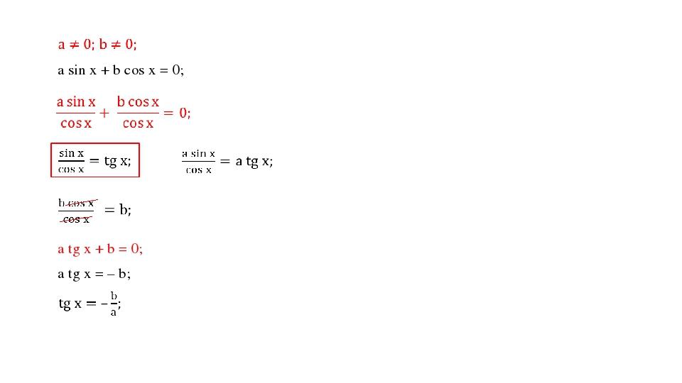 а sin x + b cos x = 0; ⟹ а tg x + b = 0; а tg x = – b;