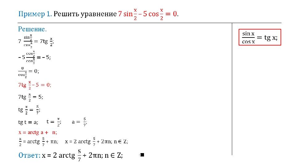 Решение. х = arctg a + πn;