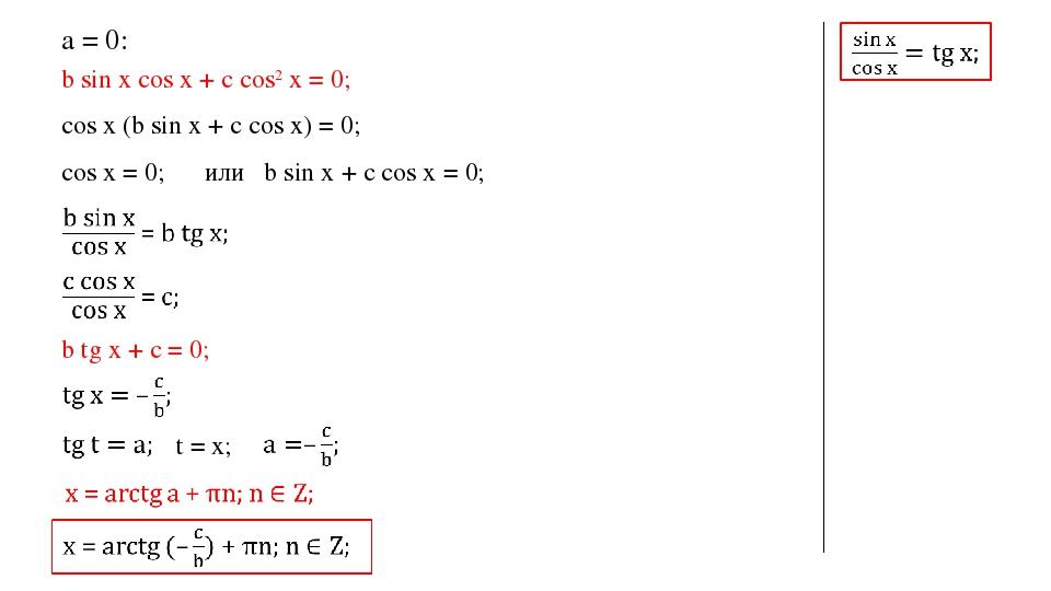 а = 0: b sin x cos x + с cos2 x = 0; cos x (b sin x + с cos x) = 0; cos x = 0...