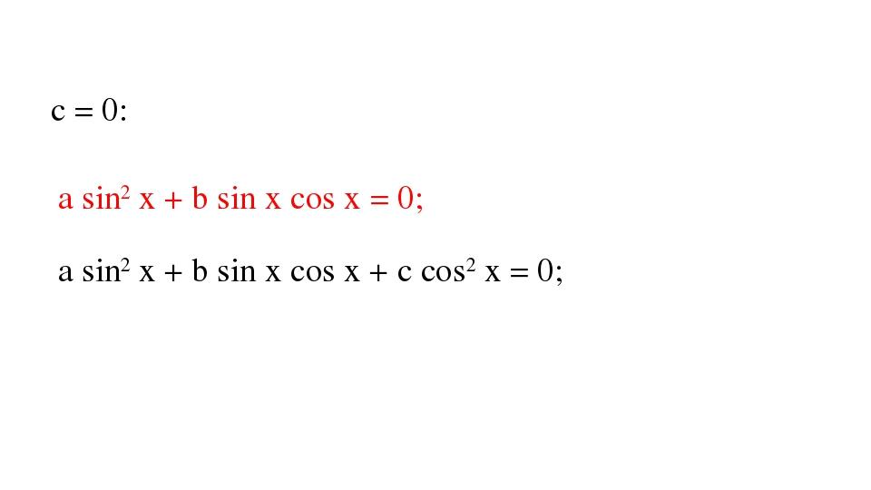 с = 0: а sin2 x + b sin x cos x = 0; а sin2 x + b sin x cos x + с cos2 x = 0;