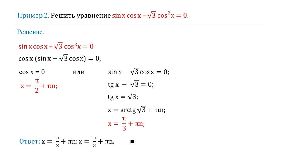 Решение. cos x = 0