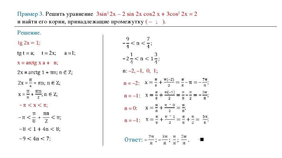 Пример 3. Решить уравнение 3sin2 2x – 2 sin 2x cos2 x + 3cos2 2x = 2 и найти...