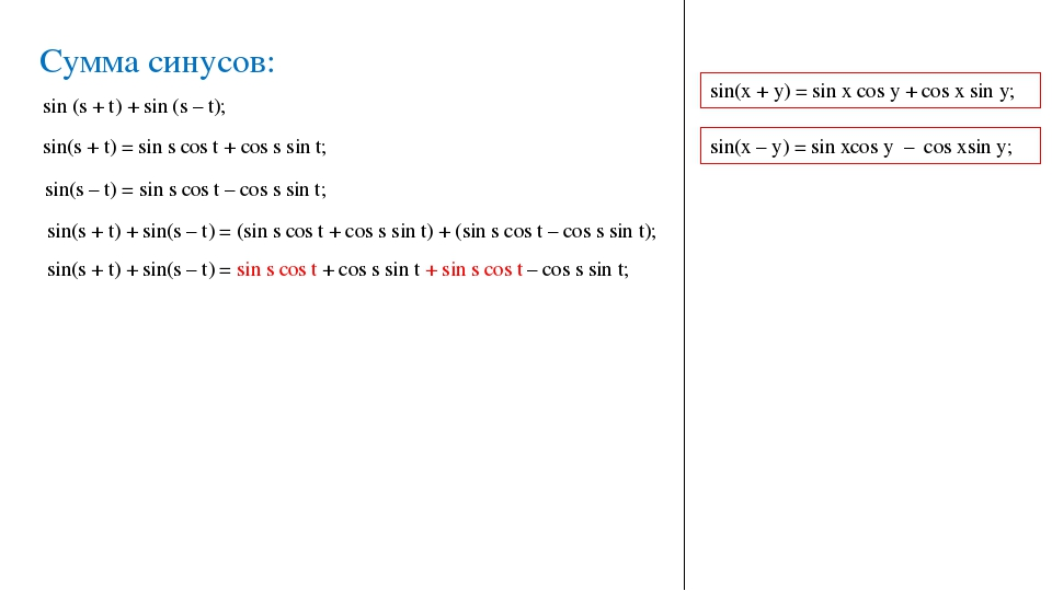 Cумма синусов: sin (s + t) + sin (s – t); sin(x + y) = sin x cos y + cos x si...