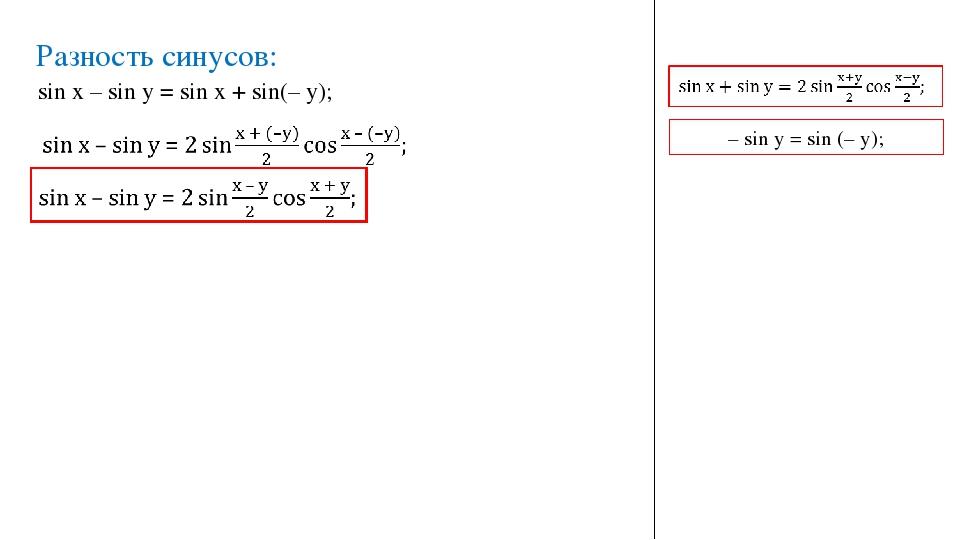 Разность синусов: – sin у = sin (– у); sin х – sin у = sin х + sin(– у);