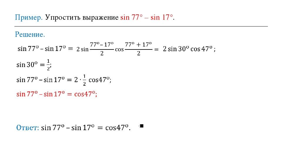 Пример. Упростить выражение sin 77° – sin 17°. Решение.
