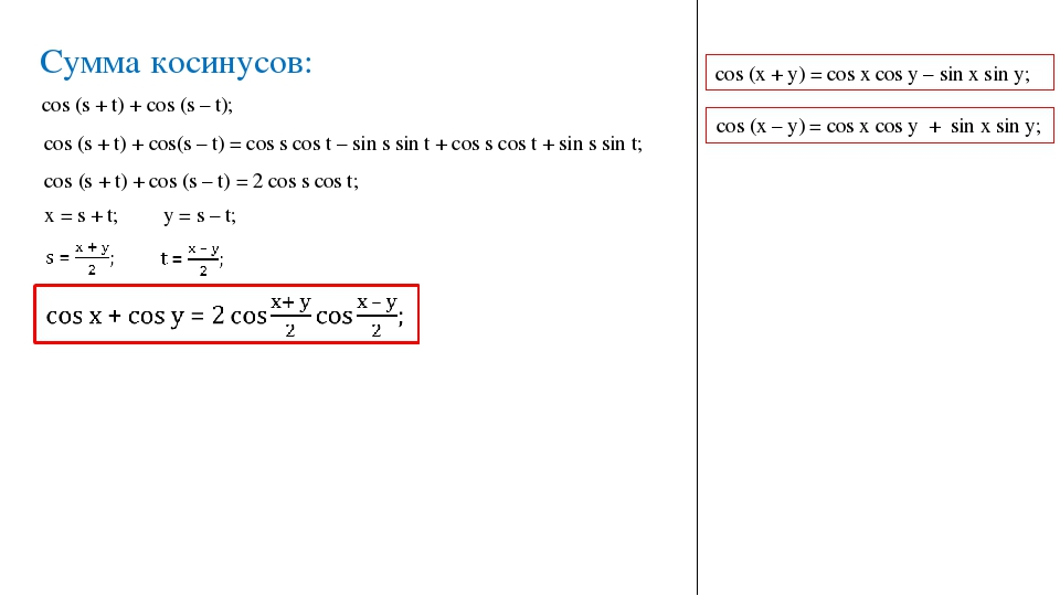 Сумма косинусов: cos (x + y) = cos x cos y – sin x sin y; cos (x – y) = cos x...