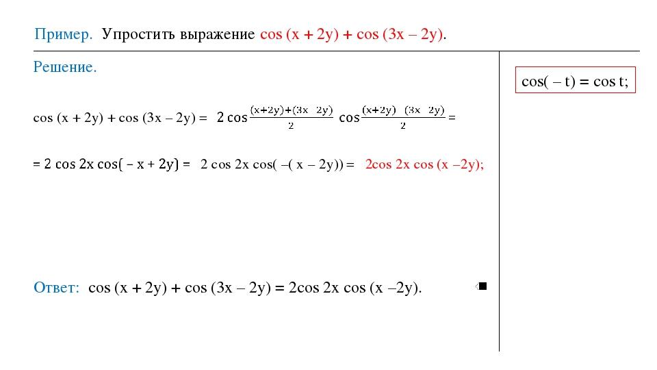 Пример. Упростить выражение cos (х + 2у) + cos (3х – 2у). Решение. cos (х + 2...
