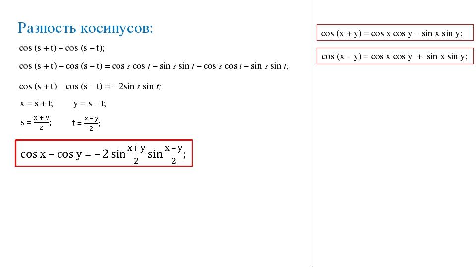 Разность косинусов: cos (x + y) = cos x cos y – sin x sin y; cos (x – y) = co...