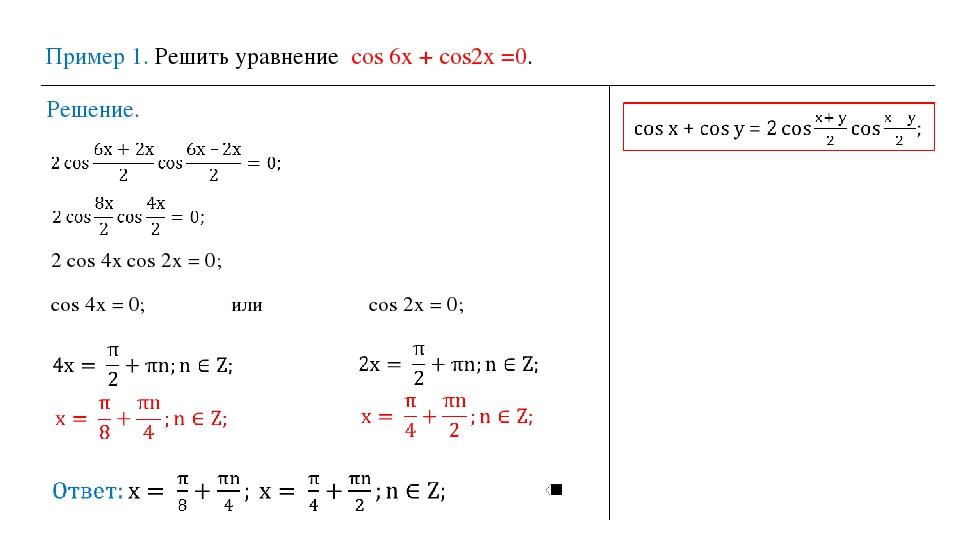 Пример 1. Решить уравнение cos 6х + cos2х =0. Решение. 2 cos 4х cos 2х = 0; c...