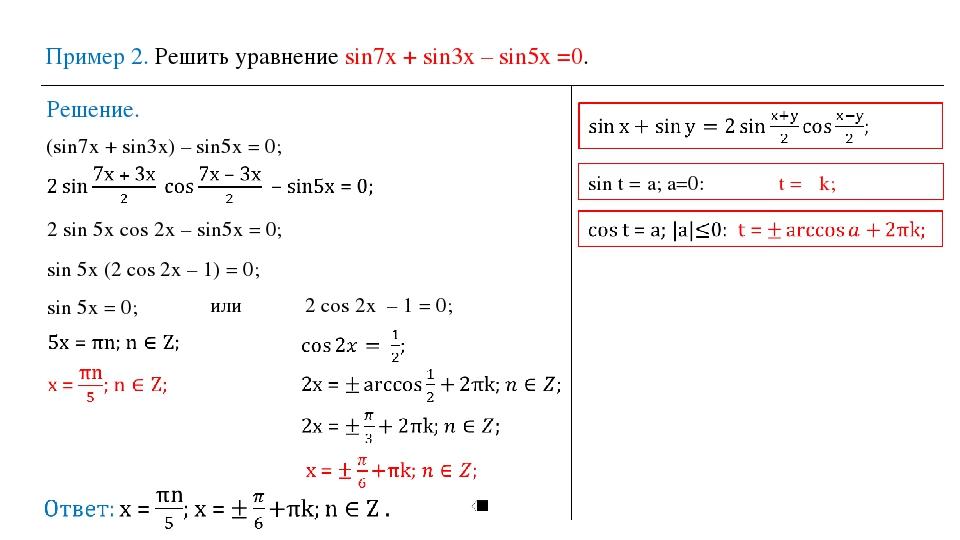 Пример 2. Решить уравнение sin7х + sin3х – sin5х =0. Решение. (sin7х + sin3х)...