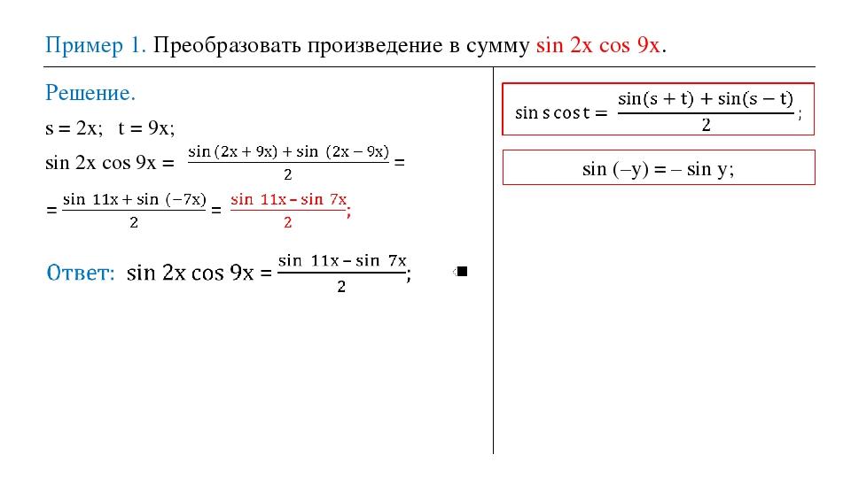 Пример 1. Преобразовать произведение в сумму sin 2х cos 9х. Решение. s = 2х;...
