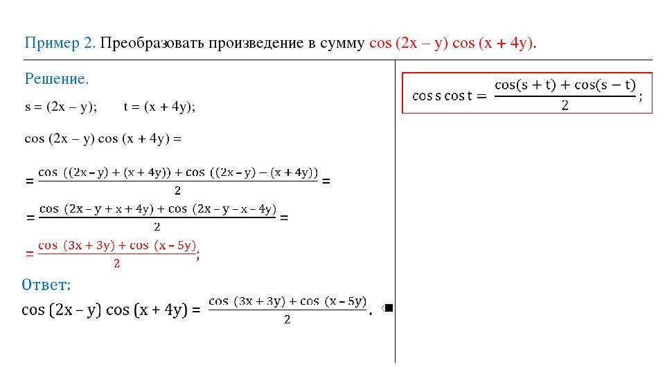 Пример 2. Преобразовать произведение в сумму cos (2х – у) cos (х + 4у). Решен...