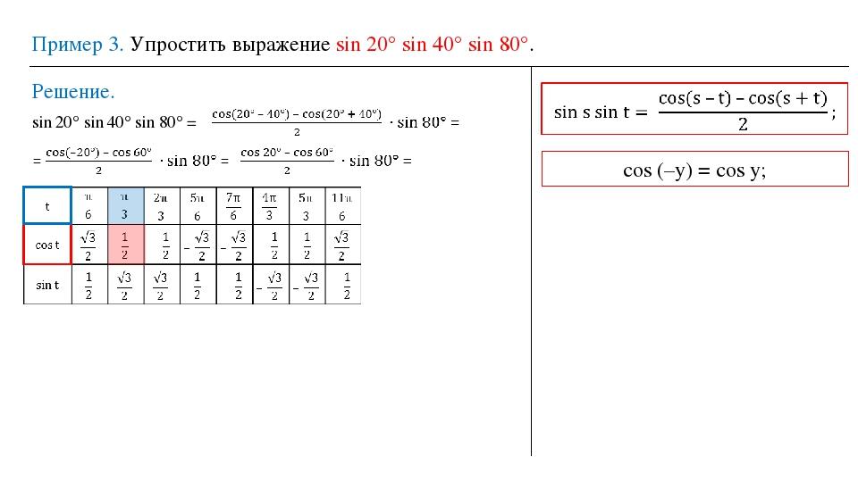 Пример 3. Упростить выражение sin 20° sin 40° sin 80°. Решение. cos (–у) = co...