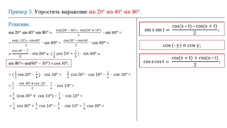 Пример 3. Упростить выражение sin 20° sin 40° sin 80°. Решение. sin 20° sin 4...