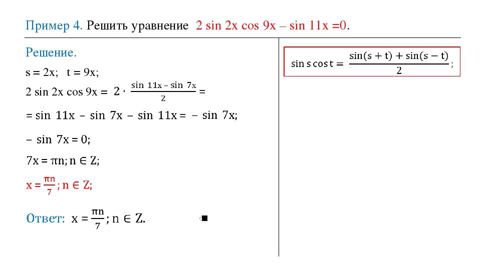 Пример 4. Решить уравнение 2 sin 2х cos 9х – sin 11х =0. Решение. s = 2х; t =...