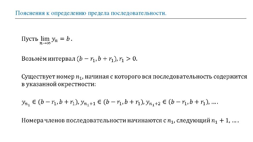 Пояснения к определению предела последовательности.