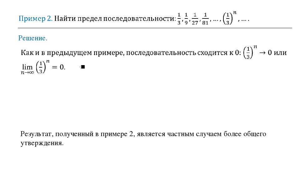 Решение. Результат, полученный в примере 2, является частным случаем более об...
