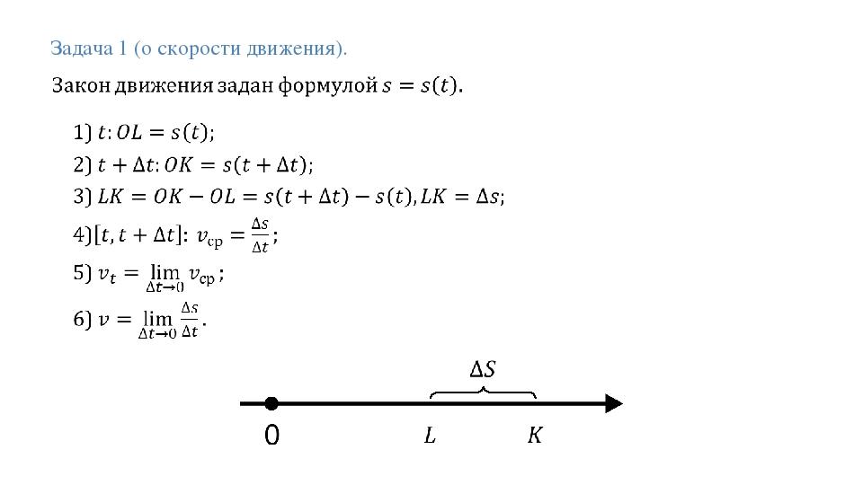 Задача 1 (о скорости движения).