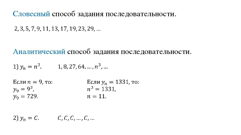 Аналитический способ задания последовательности. Словесный способ задания пос...