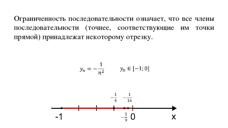 Ограниченность последовательности означает, что все члены последовательности...