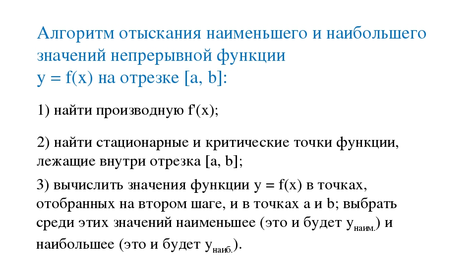 Алгоритм отыскания наименьшего и наибольшего значений непрерывной функции у =...