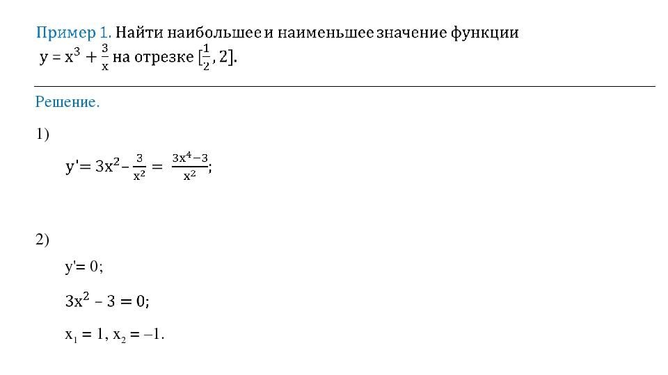 Решение. 1) 2) у'= 0; х1 = 1, х2 = –1.
