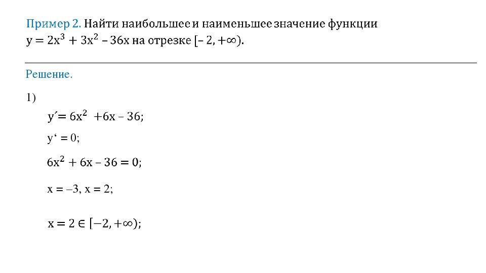 Решение. 1) у' = 0; х = –3, х = 2;
