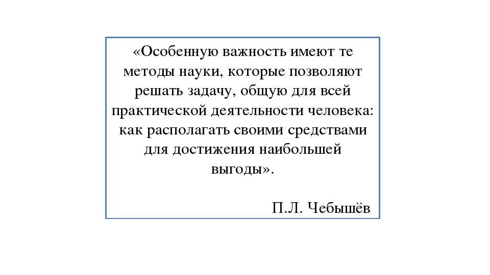 «Особенную важность имеют те методы науки, которые позволяют решать задачу, о...