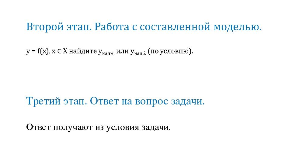 Третий этап. Ответ на вопрос задачи. Ответ получают из условия задачи.