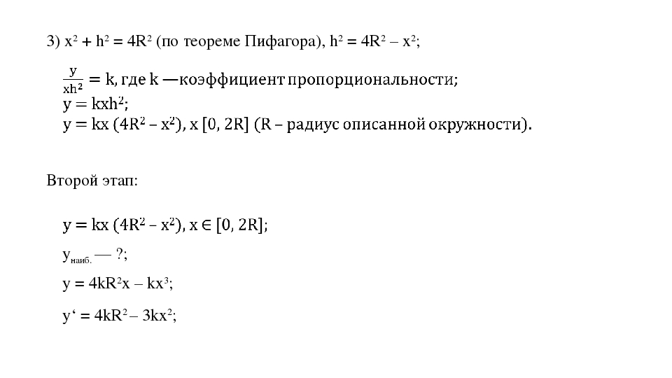 3) х2 + h2 = 4R2 (по теореме Пифагора), h2 = 4R2 – х2; Второй этап: y = 4kR2x...