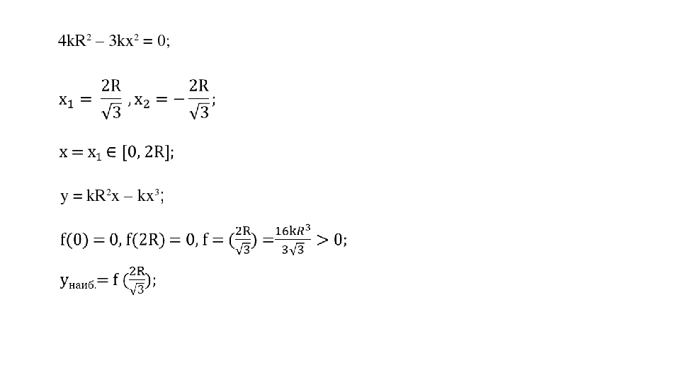 4kR2 – 3kх2 = 0; y = kR2x – kx3;