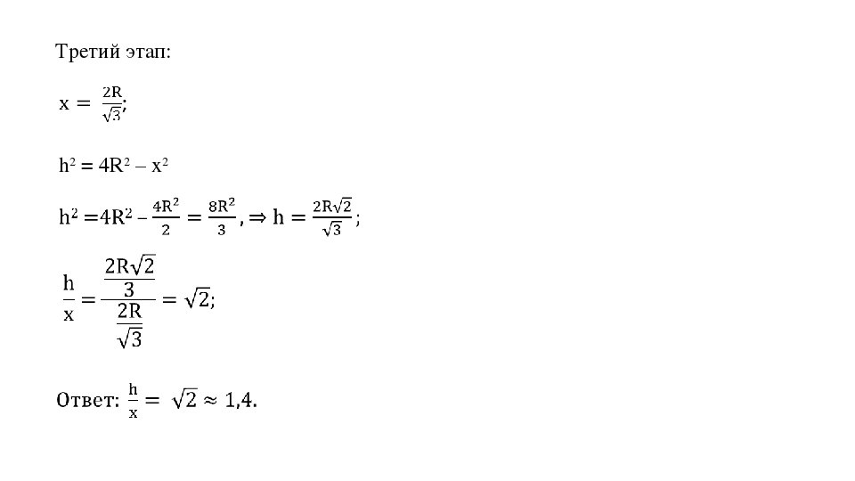Третий этап: h2 = 4R2 – х2