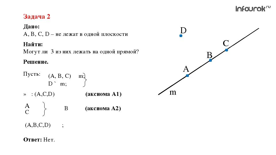 Дано: A, B, C, D – не лежат в одной плоскости Задача 2 Найти: Могут ли 3 из н...