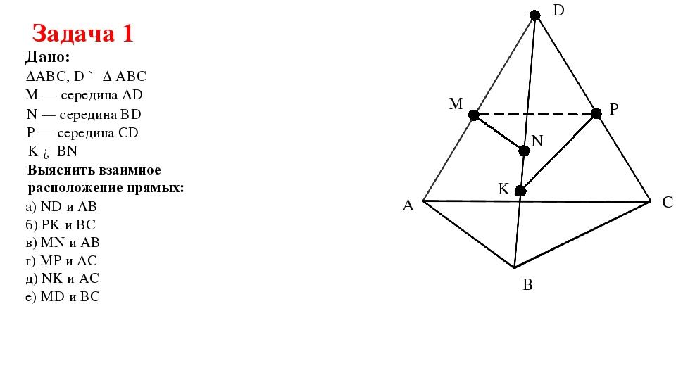 Задача 1 Дано: ΔABC, D ∉ Δ ABC A B C D M — середина AD N — середина BD P — се...