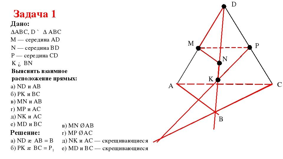 в) MN ∥ AB г) MP ∥ AC д) NK и AC — скрещивающиеся е) MD и BC — скрещивающиеся...