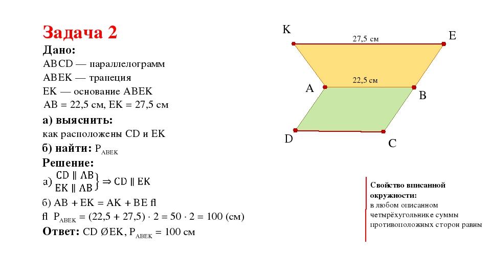 Задача 2 Дано: a) выяснить: как расположены CD и EK ABCD — параллелограмм Реш...