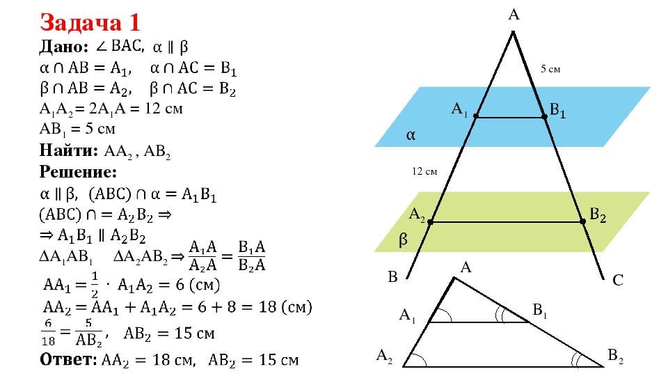Задача 1 Дано: B A C A1 A2 Найти: АА2 , АВ2 A1A2 = 2A1A = 12 см AB1 = 5 см Ре...