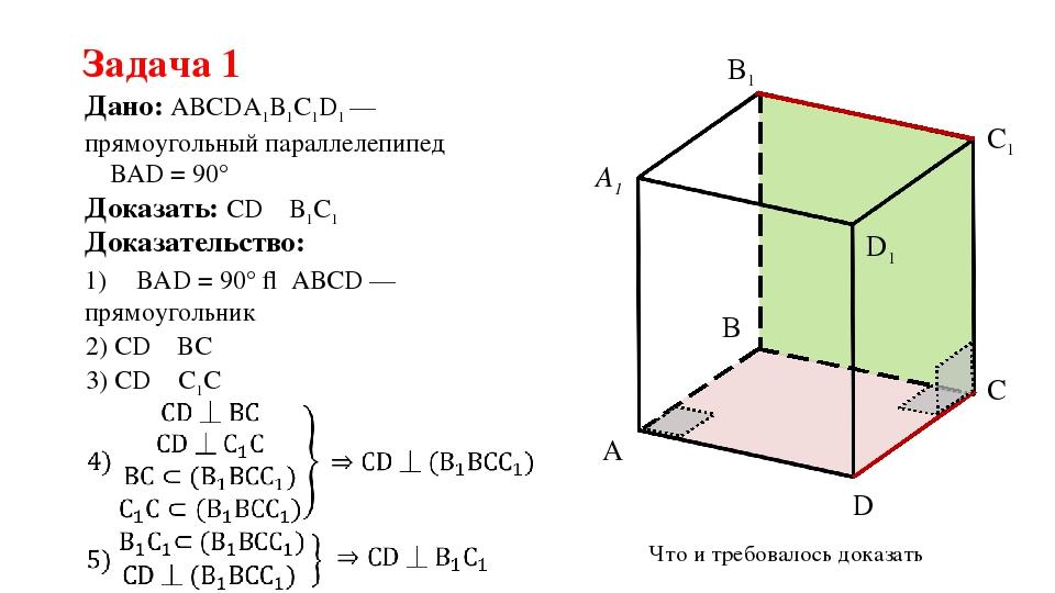 Задача 1 Дано: АВСDА1В1С1D1 — прямоугольный параллелепипед Доказать: CD ⏊ В1С...