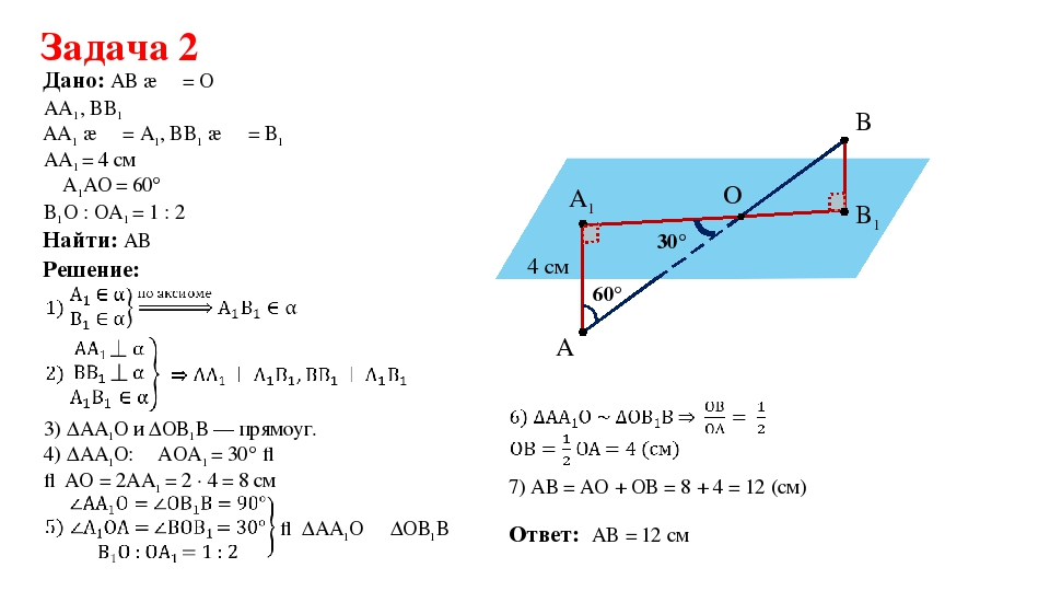 Задача 2 Дано: АВ ∩ α = O Найти: AВ AA1 ∩ α = А1, BB1 ∩ α = B1 AA1 = 4 см AA1...