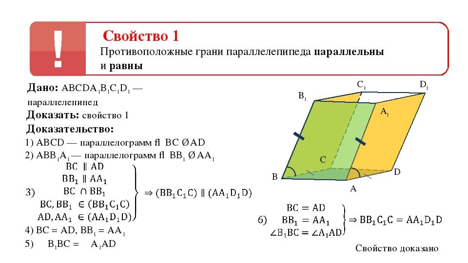 Свойство 1 Противоположные грани параллелепипеда параллельны и равны Дано: АВ...