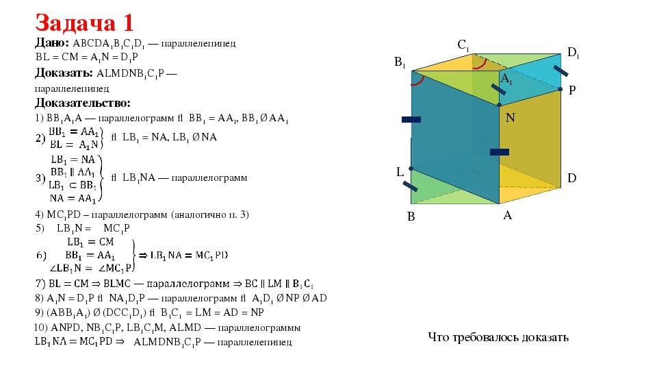 Задача 1 Дано: АВСDА1В1С1D1 — параллелепипед Доказать: ALMDNB1C1P — параллеле...