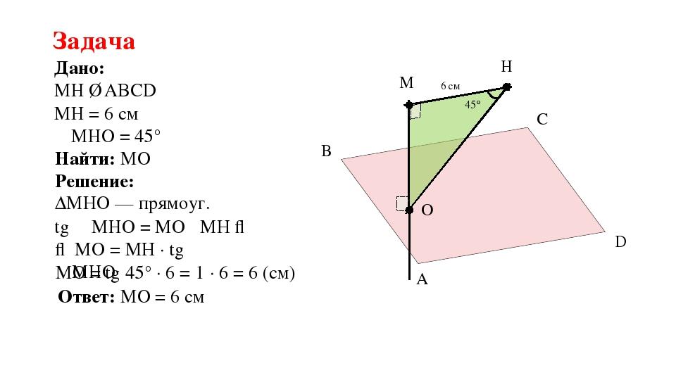 A Задача Дано: МН ∥ ABCD H M O B C D МН = 6 см ∠МНО = 45° 45° Найти: MO Решен...