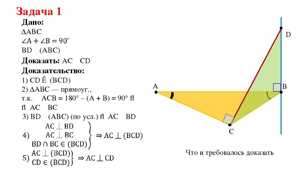 Задача 1 ∆ABC Дано: Доказать: AC ⏊ CD Доказательство: 1) СD ⊂ (BCD) 2) ∆АВС —...