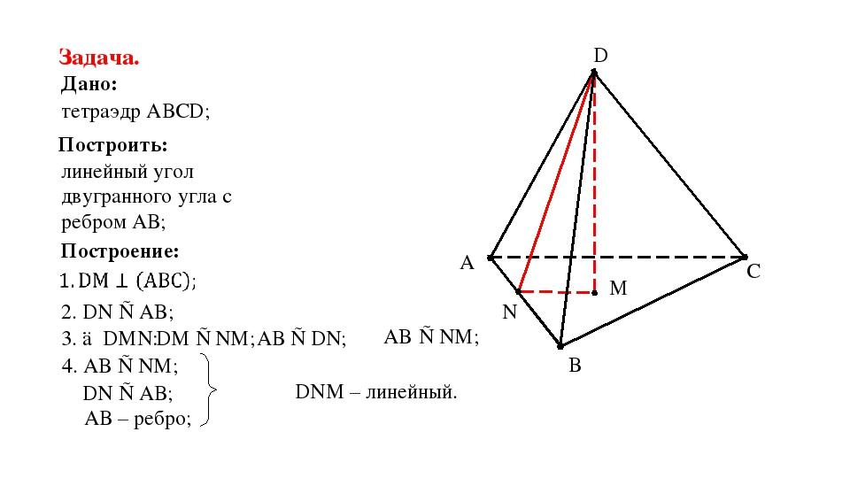 Задача. Дано: тетраэдр АВСD; Построить: линейный угол двугранного угла с ребр...
