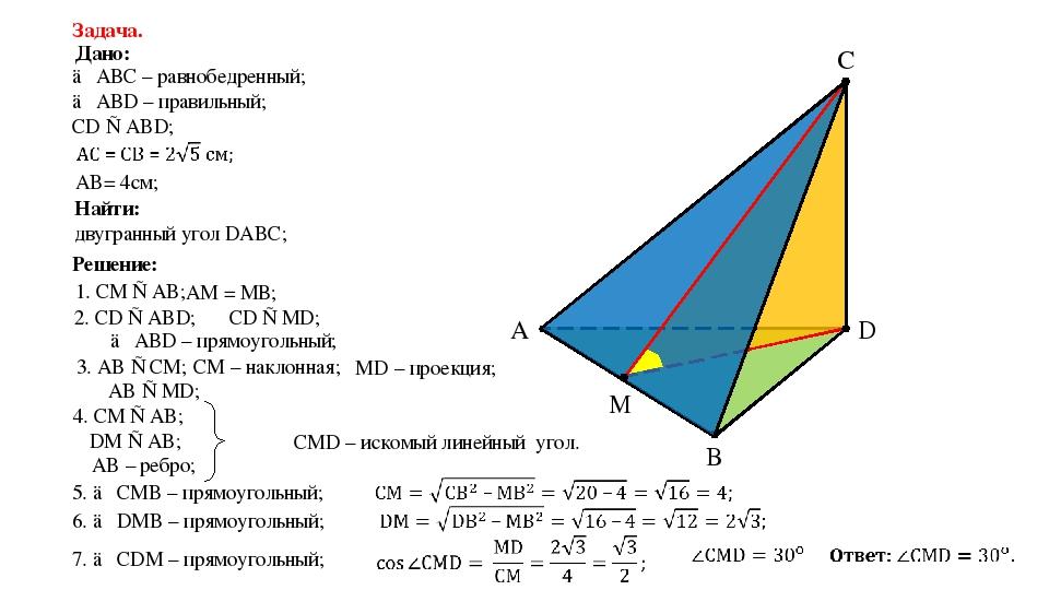 A B C D Задача. Дано: △ АВС – равнобедренный; △ АВD – правильный; CD ⊥ ABD; А...